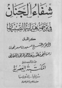Kitab Tajwid-Syifaul Janan